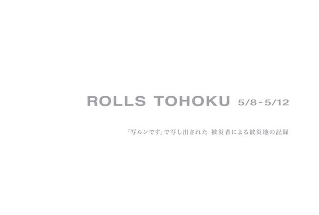 ROLLS_TOHOKU_DM.1s.jpg